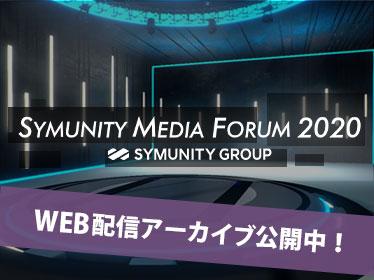 SYMUNITY MEDIA FORUM2020バナー