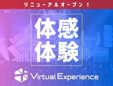 Virtual Experienceアイコン