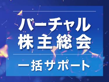 バーチャル株主総会アイコン